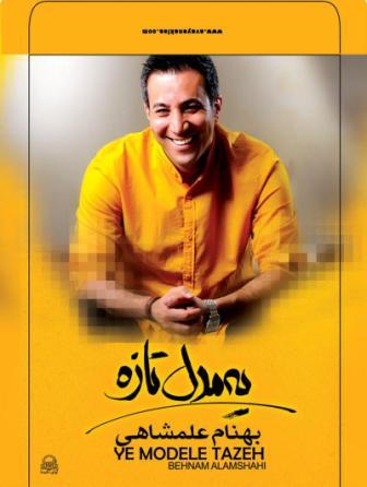 دانلود آلبوم جدید بهنام علمشاهی به نام یه مدل تازه