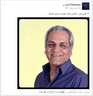 تبریک تولد مهران مدیری در فیس بوک
