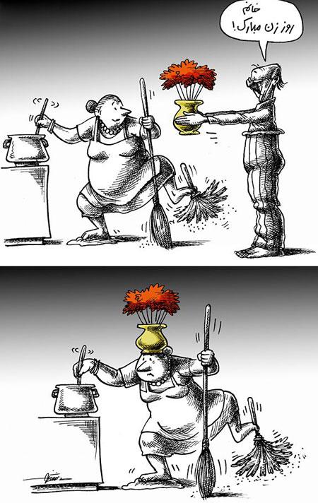 کاریکاتور روز زن و مادر,1395 سری 2