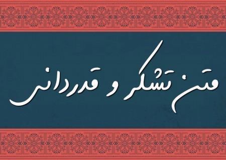 متن و اس ام اس قدردانی از همسر
