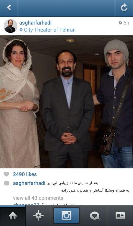 عکس ویشکا آسایش در کنار اصغر فرهادی در اینستاگرام
