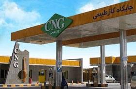 قیمت جدید سوخت سی.ان.جی CNG مشخص شد!