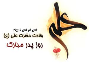 اس ام اس های تبریک ولادت حضرت علی و روز پدر