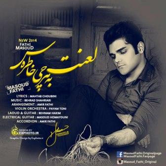 دانلود آهنگ جدید مسعود فتحی به نام لعنت به هر چی خاطرس