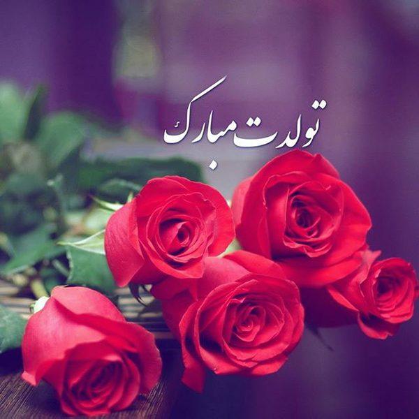 اس ام اس تبریک تولد + پیامک های عاشقانه دوستانه صمیمی برای تبریک تولد