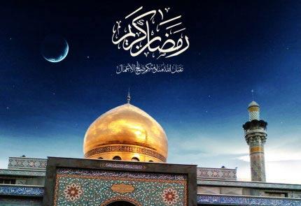 عکس نوشته شروع ماه رمضان