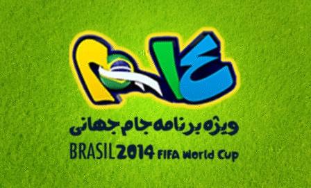 دانلود آهنگ ورزشی تیتراژ برنامه بیست چهارده 2014