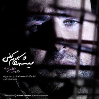 دانلود آهنگ جدید محمد علیزاده به نام میشه نگام کنی