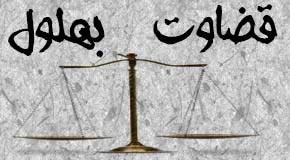 داستان قاضی شدن بهلول