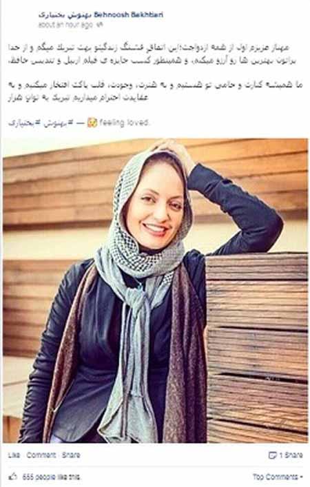 بهنوش بختیاری به مهناز افشار تبریک گفت