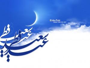 اس ام اس عید فطر 93