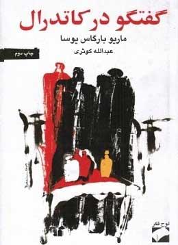 پیشنهادات هانیه توسلی برای مطالعه