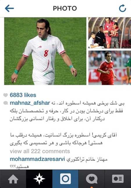 مجید مهناز افشار از علی کریمی در اینستاگرام