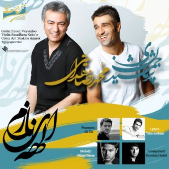 دانلود آهنگ جدید محمدرضا هدایتی و پژمان جمشیدی به نام الهه نازم