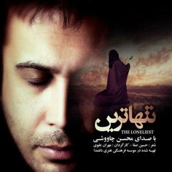 دانلود آهنگ جدید محسن چاوشی به نام تنهاترین