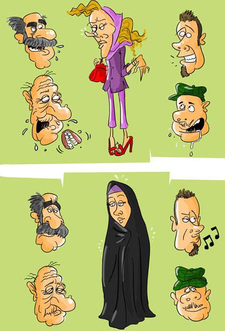 کاریکاتور بدحجابی و حجاب