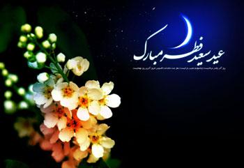 پیامک جدید تبریک عید سعید فطر