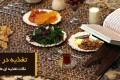 سوالات تغذيه ای در ماه مبارک رمضان