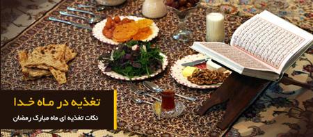 سوالات تغذیه ای در ماه مبارک رمضان