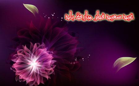 کارت پستال عید فطر, کارت عید سعید فطر