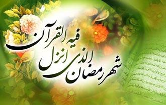دعای هنگام افطار افطاری دادن روزهداری, قبل از افطار, دعای بعد از افطار, مستجاب ماه رمضان, آداب ماه رمضان, افطار, آداب افطار, دعای افطار
