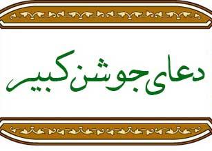 دعای جوشن کبیر جهت حاجات