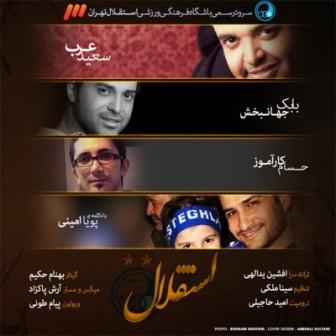 دانلود آهنگ استقلال با صدای جمعی از خوانندگان