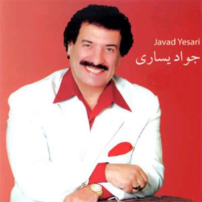 جواد یساری خواننده قدیمی به دنبال مجوز است!