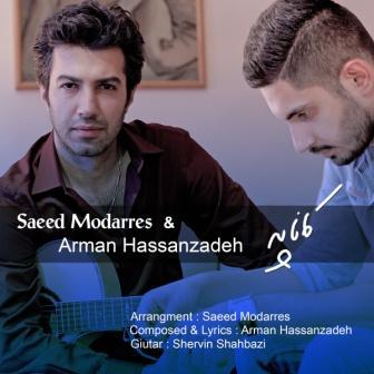 دانلود آهنگ جدید سعید مدرس و آرمان حسن زاده به نام کاناپه