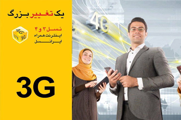 اینترنت 3G و 4G ایرانسل رسما راهاندازی شد