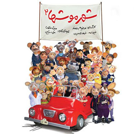 اخبار , اخبار فرهنگی , شهر موش ها