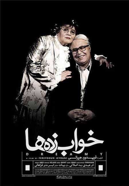 گریم جدید زنانه اکبر عبدی!