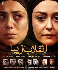انتقاد فرمانده ناجا از سریال انقلاب زیبا