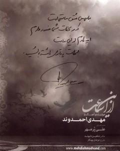 Mehdi-Ahmadvand-Az-In-Saat-1