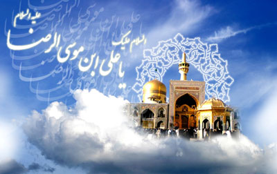 تولد امام رضا(ع), مولودی ولادت امام رضا, اشعار مولودي علي ابن موسي الرضا(ع)