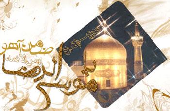 عکس نوشته تبریک ولادت امام رضا برای پروفایل + زیباترین اس ام اس تبریک تولد امام رضا (ع)