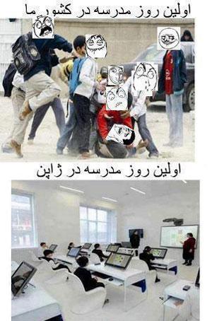 طنز بازگشایی مدارس , ترول اول مهر