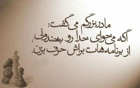 عکس نوشته از جملات زیبای بزرگان