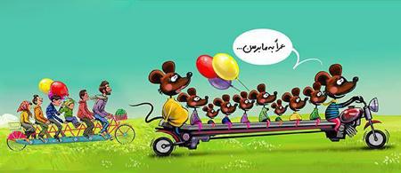کاریکاتور زیاد شدن موش ها در تهران!