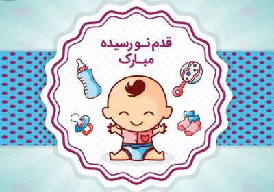 جملات تبریک تولد نوزاد