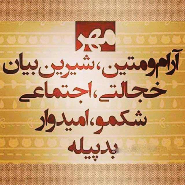 عکس نوشته های عاشقانه مهر ماه