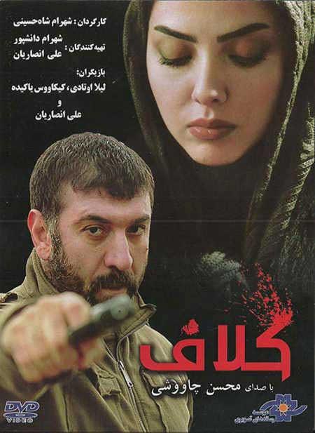 لیلا اوتادی بر پوستر فیلم کلاف
