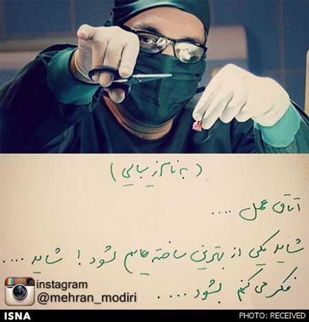 زمان پخش سریال اتاق عمل مهران مدیری از شبکه تهران