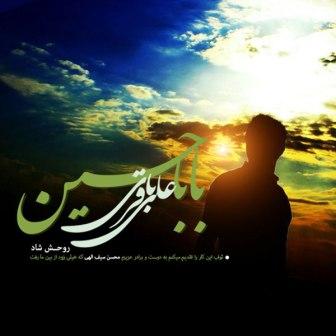 دانلود آهنگ علی باقری با نام بابا حسین (ویژه محرم)
