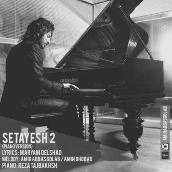 دانلود ورژن پیانو آهنگ ستایش ۲ از امیر عباس گلاب