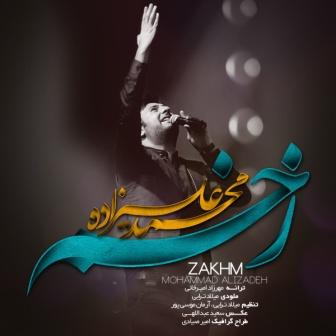 دانلود آهنگ تیتراژ سریال زخم از محمد علیزاده