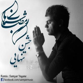 دانلود رمیکس آهنگ شهاب رمضان با نام جشن تنهایی