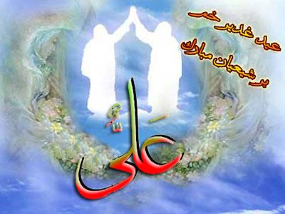 شعرهای زیبای عید غدیر (5)