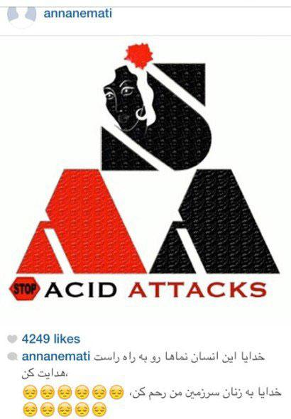 چاخبار,اخبار فرهنگی,واکنش متفاوت هنرمندان در صفحات شخصی خود نسبت به اسیدپاشی ها