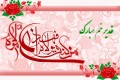 پیامک تبریک عید غدیر خم (2)